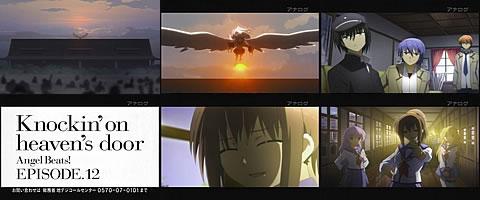 Angel Beats!12-1