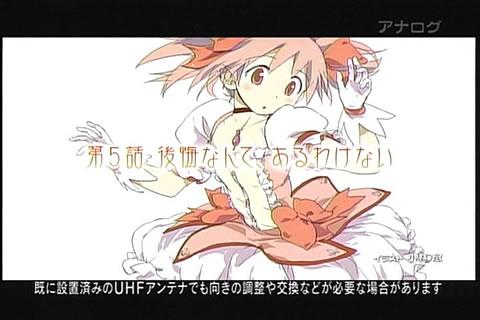 魔法少女まどか★マギカ 4-7