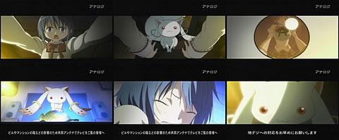 魔法少女まどか★マギカ 07-1