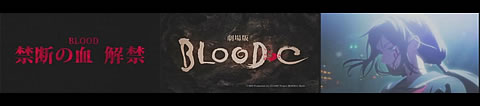 BLOOD-C12-7