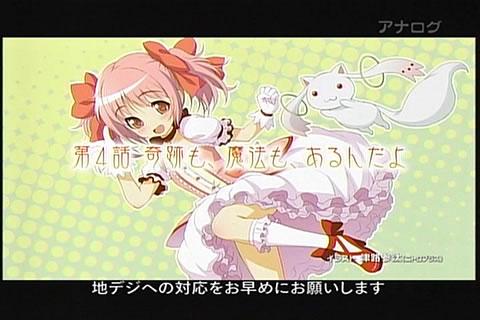 魔法少女まどか★マギカ 03-9