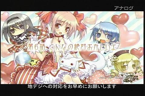 魔法少女まどか★マギカ 05-8