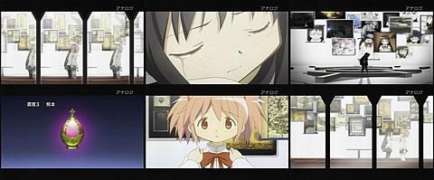 魔法少女まどか★マギカ 11-5